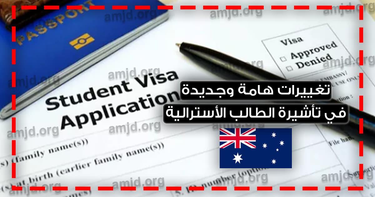 تأشيرة الدراسة في أستراليا