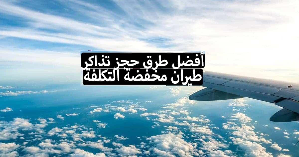 تذاكر طيران مخفضة للسعودية | كيفية حجز الخطوط السعودية