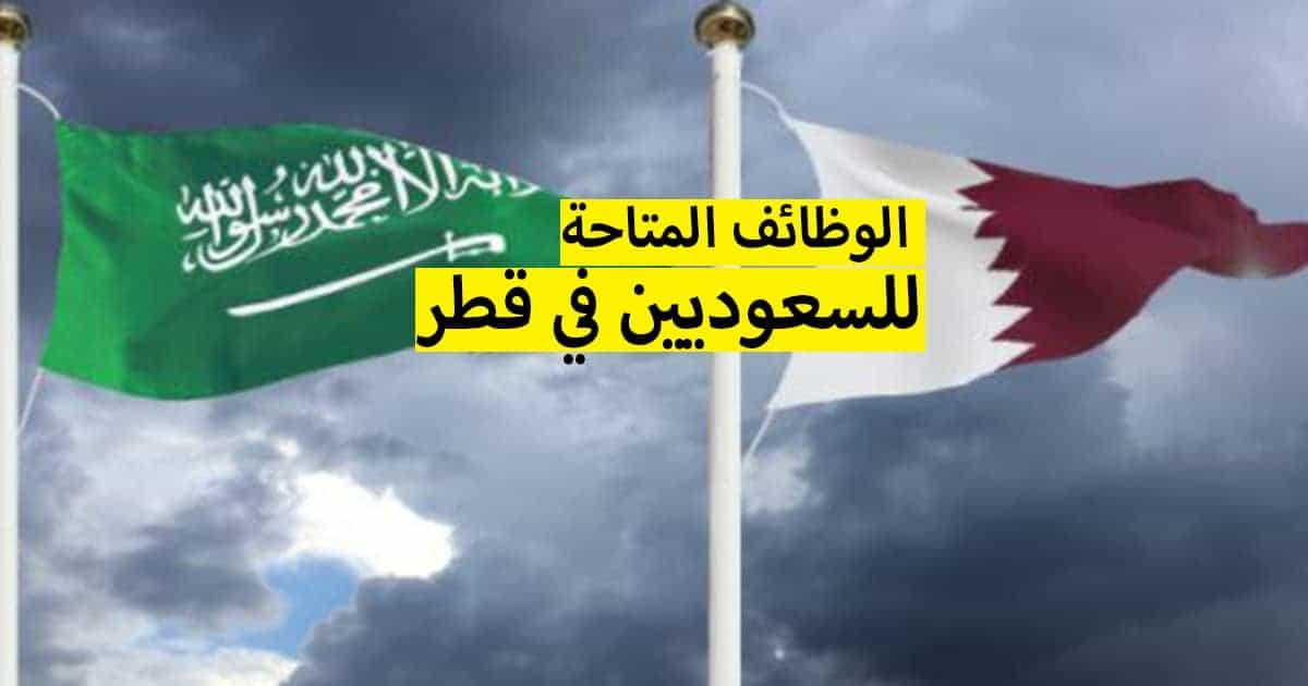 الوظائف المتاحة للسعوديين في قطر 2021