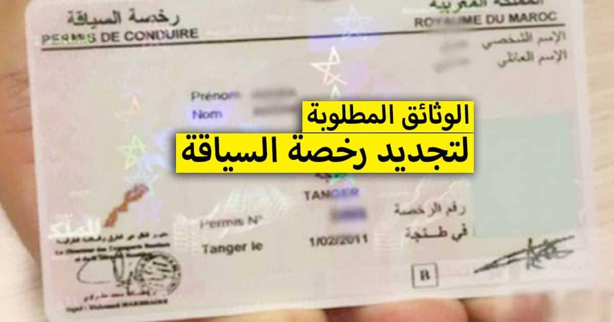 اليك الوثائق المطلوبة لتجديد رخصة السياقة المغربية 2021