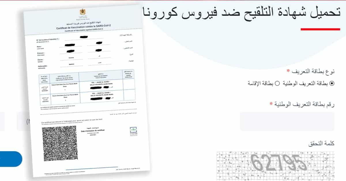 طريقة الحصول على شهادة التلقيح ضد كورونا (كوفيد-19) بالمغرب