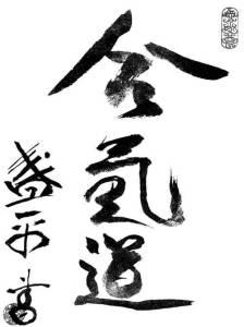 Aïkido calligraphie