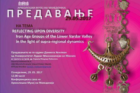 "Предавање на Даниела Хеилман – ""Reflecting upon Diversity: Iron Age Groups of the Lower Vardar Valley in the light of supra-regionals dynamics"""