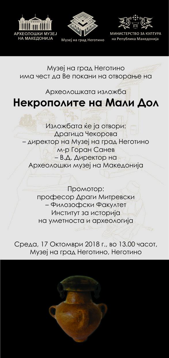 """Покана за отворање на изложбата """"Некрополите на Мали…"""