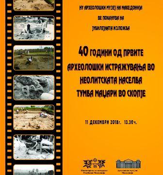 """Покана за отворање на изложбата """"40 години од првите археолошки…"""