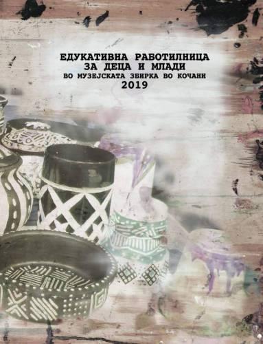 Изложба во Кочани