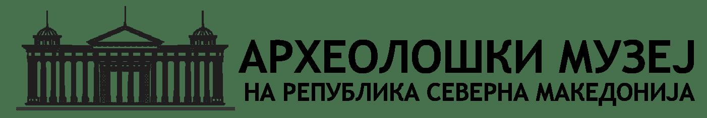 Археолошки Музеј на Република Северна Македонија