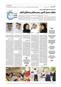 ammar_mohammed_alsharq_qatar_jul_2013