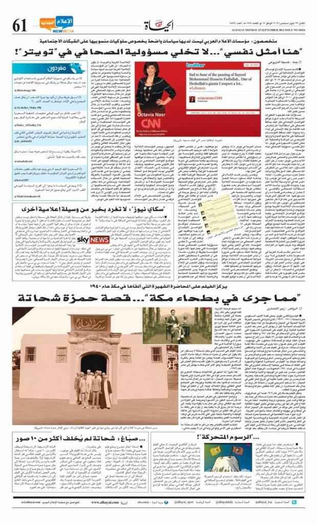social_media_policy_ammar_mohammed
