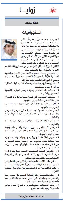 instagram_tips_ammar_mohammed_article76