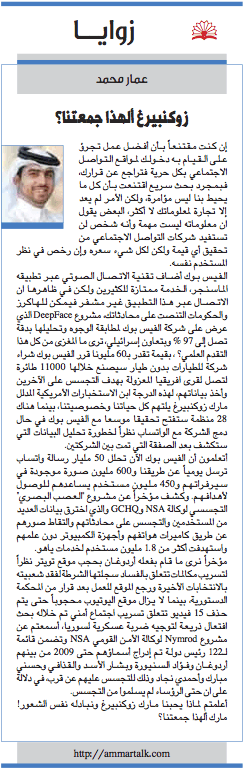 mark_zuckerberg_facebook_privacy_social_media_ammar_mohammed_article75