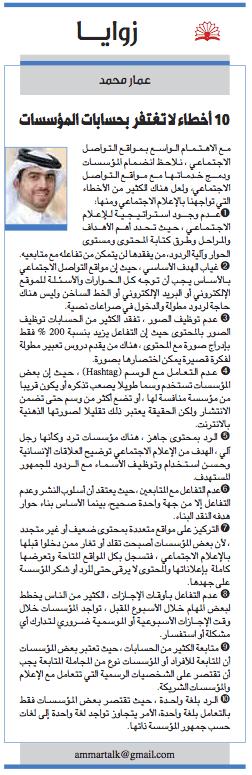 10_Big_Social_Media_Mistakes_Companies_Make_ammar_mohammed_article80