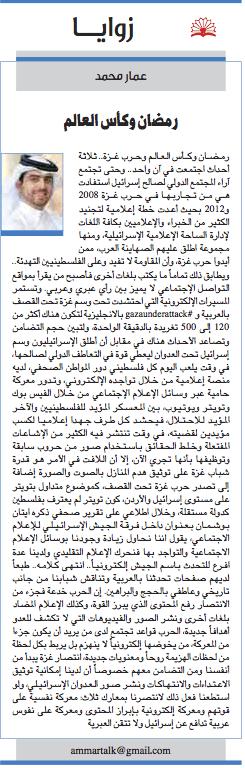 Gaza_war_ammar_mohammed_article89