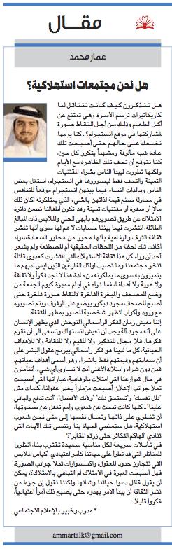 consumer_societies_ammar_mohammed_article91