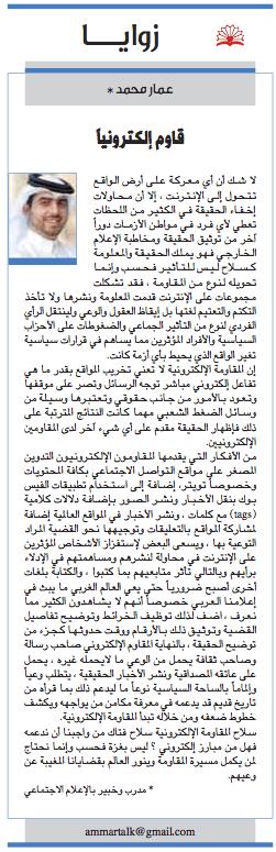 online_activists_plan_socialmedia_resistance_ammar_mohammed_article90