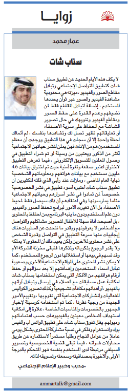 snap_chat_ammar_mohammed_article93