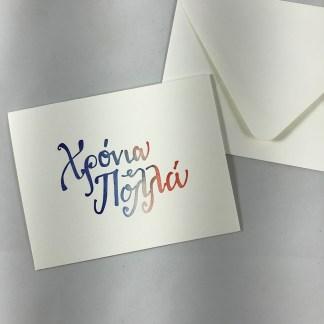 Hronia Polla Card