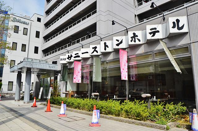 新大阪陽光石飯店, 大阪便宜飯店, 大阪飯店推薦, 大阪便宜住宿
