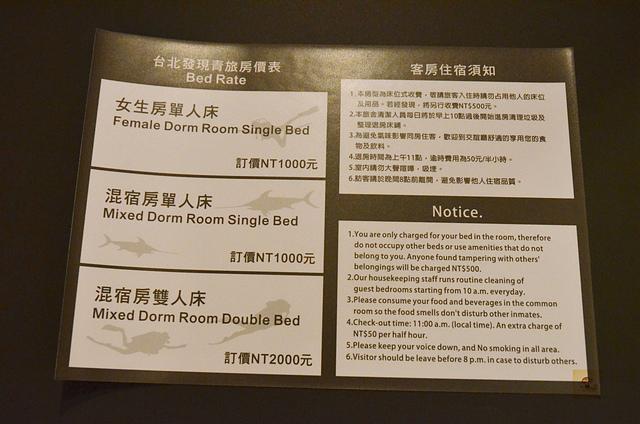 台北發現青年旅舍,Taipei Discover Hostel, 台北便宜住宿推薦, 台北青年旅館推薦,台北便宜飯店推薦, 台北背包客推薦