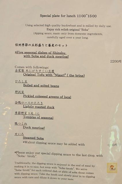 川上庵, 輕井澤美食推薦, 輕井澤必吃, 榆樹小鎮美食推薦