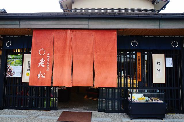 和菓子老松, 京都必吃, 嵐山美食, 京都甜點