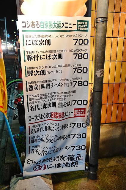 加藤屋拉麵, 京都美食推薦, 京都便宜拉麵, 京都拉麵推薦