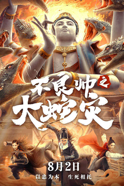 Special Police and Snake Revenge (2021) Chinese || GDrive