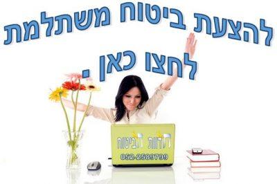 לוגו הצעת ביטוח