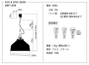 AMP-L030スペック