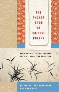 The Anchor of Chinese Poetry