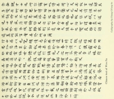 Chinese text of The Art of Writing by Lu Ji