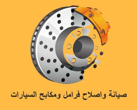 صيانة وإصلاح المكابح والفرامل
