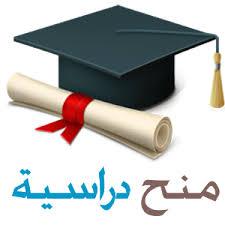 منح دراسية للطلبة الأجانب