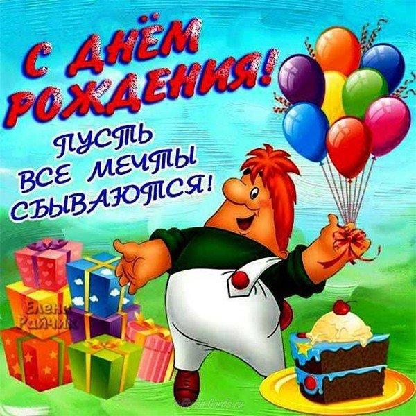 детские картинки с днем рождения скачать бесплатно - FOTO ...