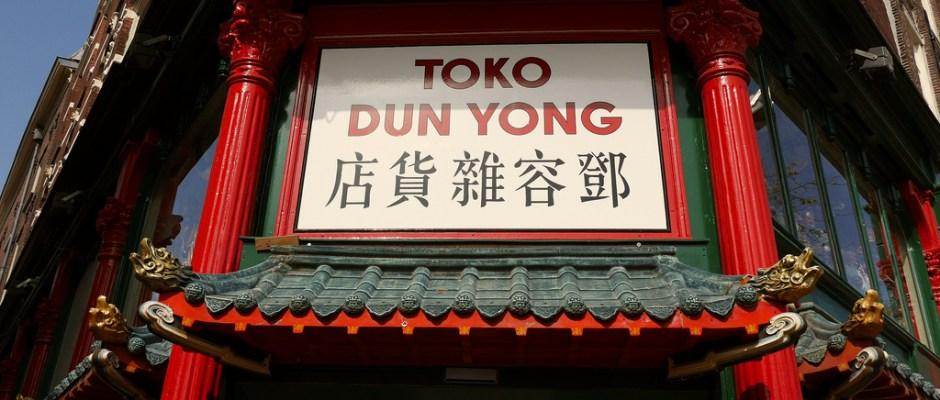 toko Dun Yong