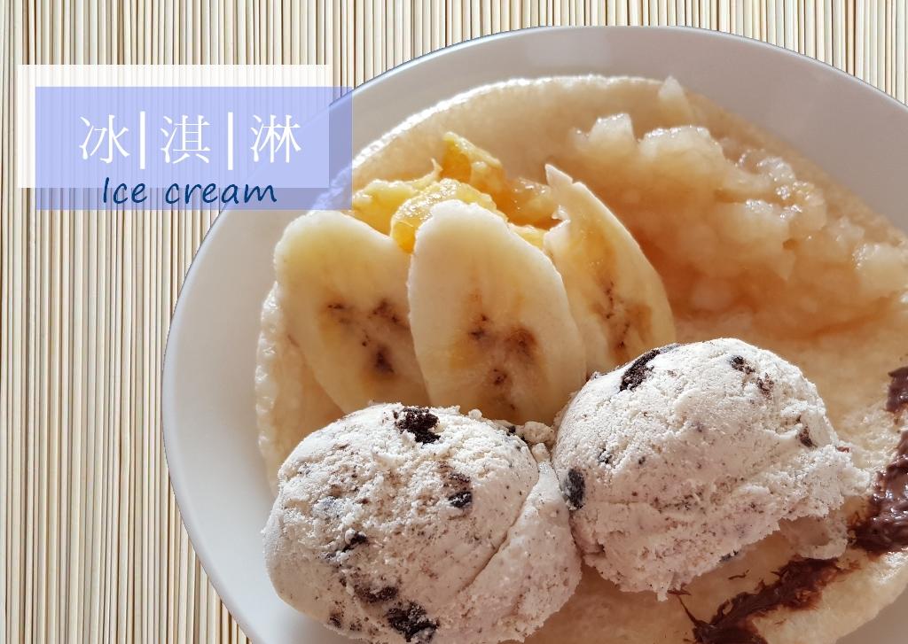 冰淇淋JPG.jpg