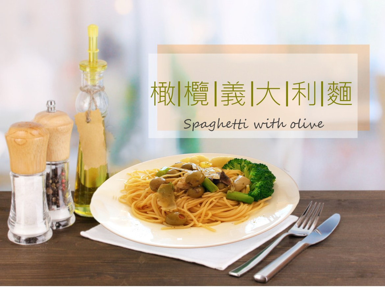 橄欖義大利麵JPG.jpg