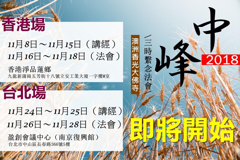 2018.11法會海報.jpg