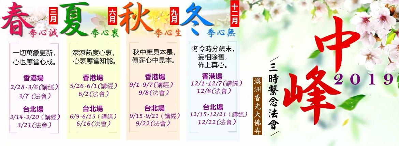 2019法會海報網路版.01.jpg