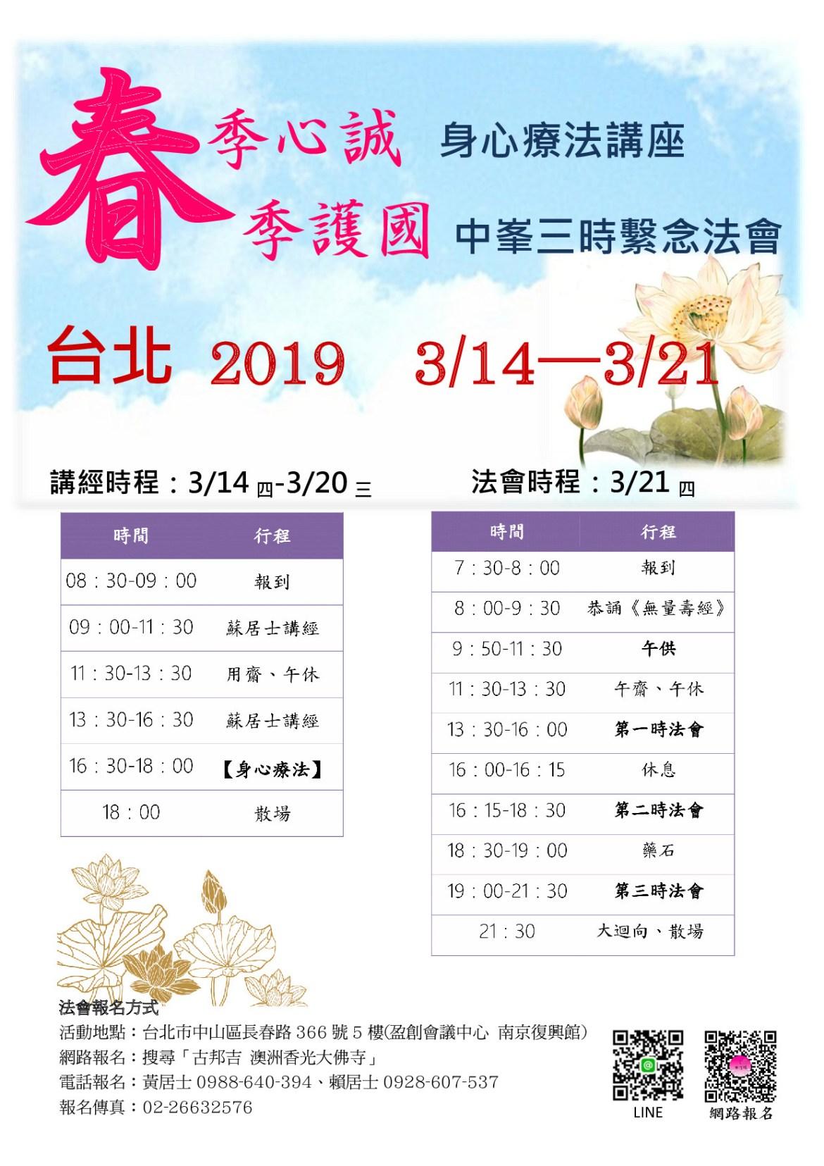3月台灣法會行程表JPG.jpg