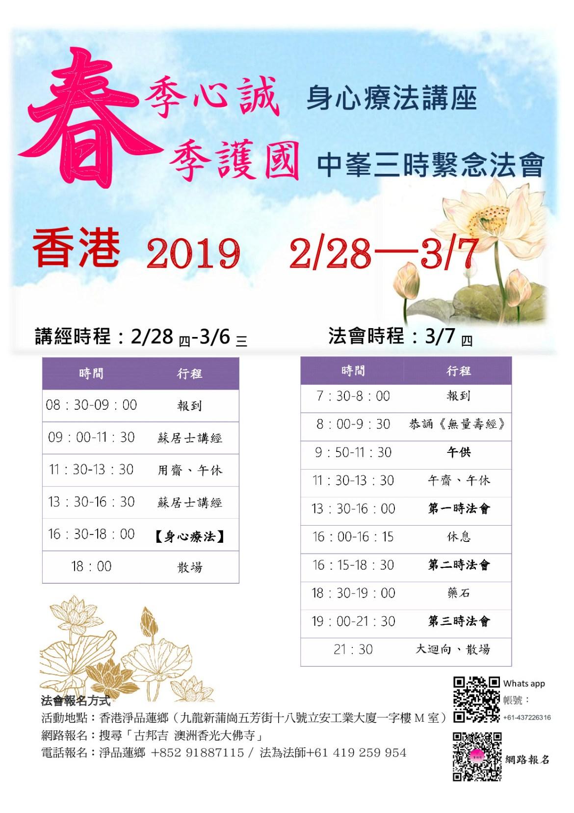 3月香港法會行程表.jpg
