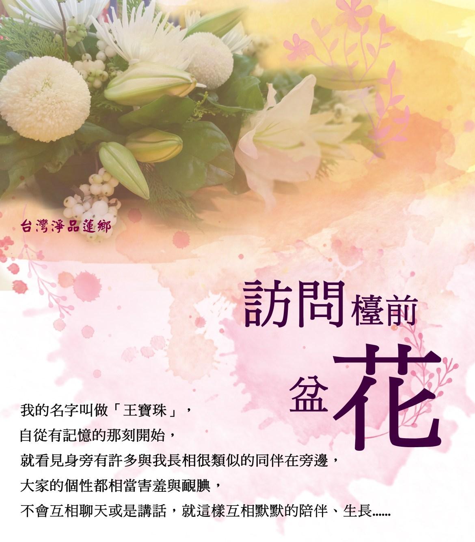 桌上花.jpg