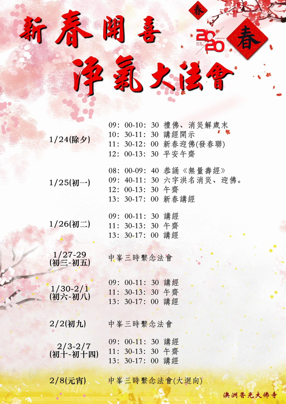 2002台灣法會行程表直式A3(42X29.7)
