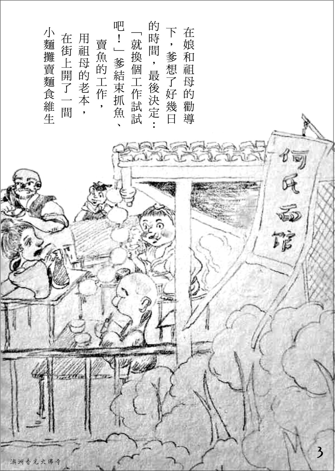 200726尊者圖書143.04