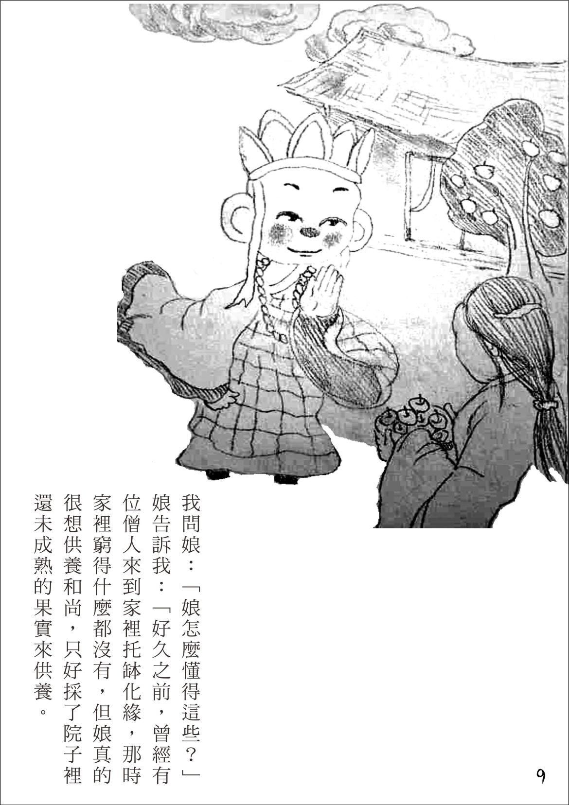 200726尊者圖書143.09