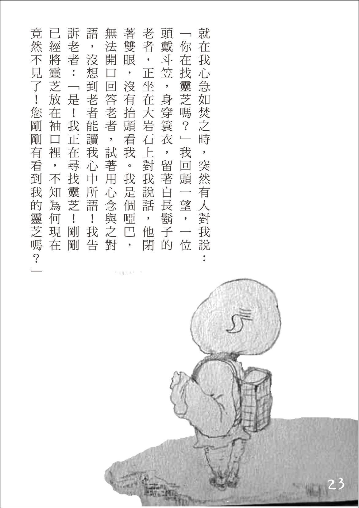 200726尊者圖書143.23