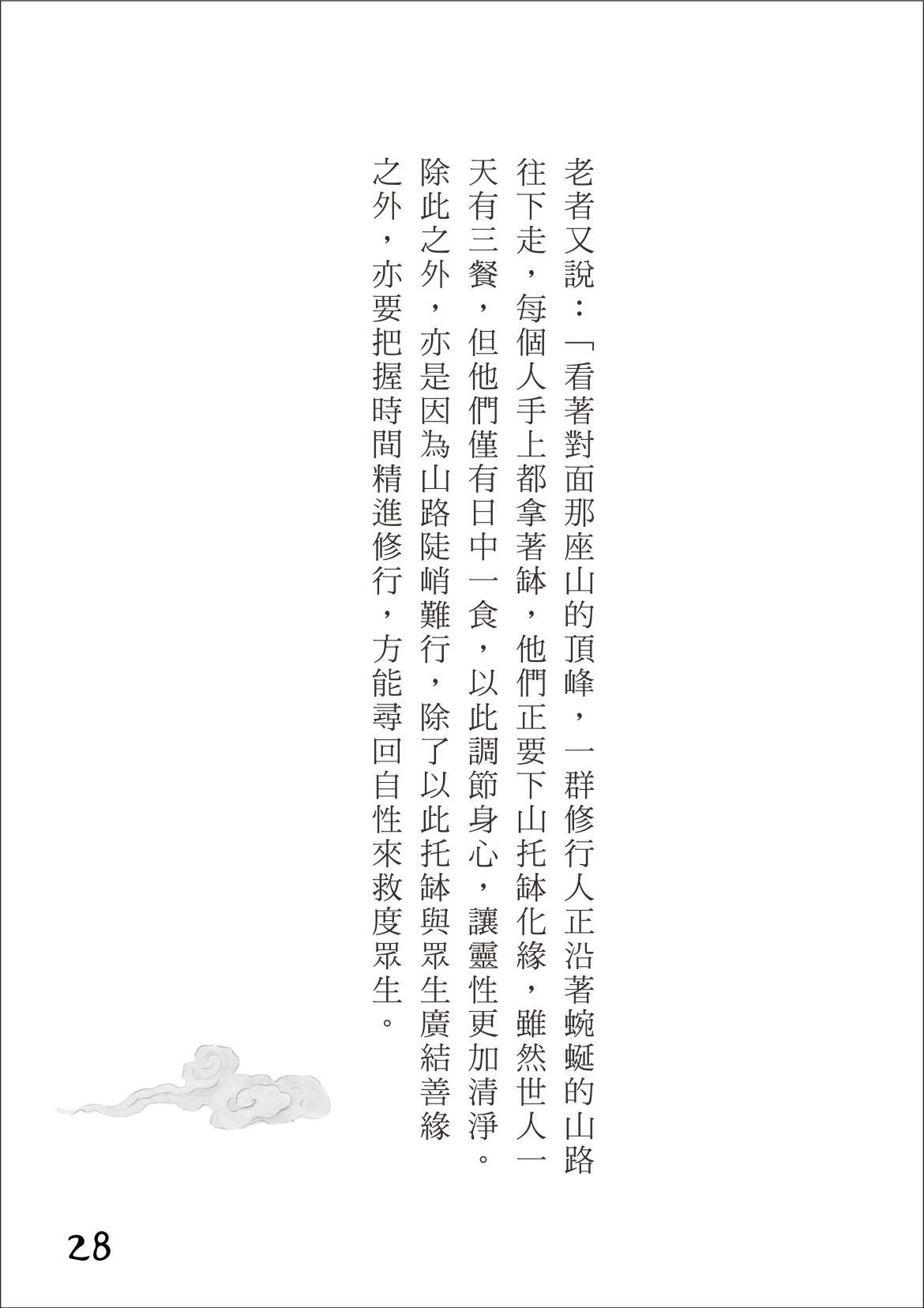 200726尊者圖書143.28