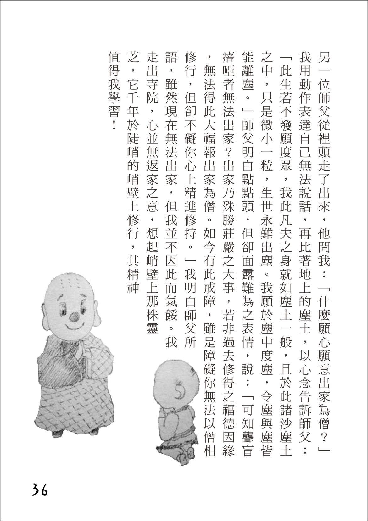 200726尊者圖書143.36