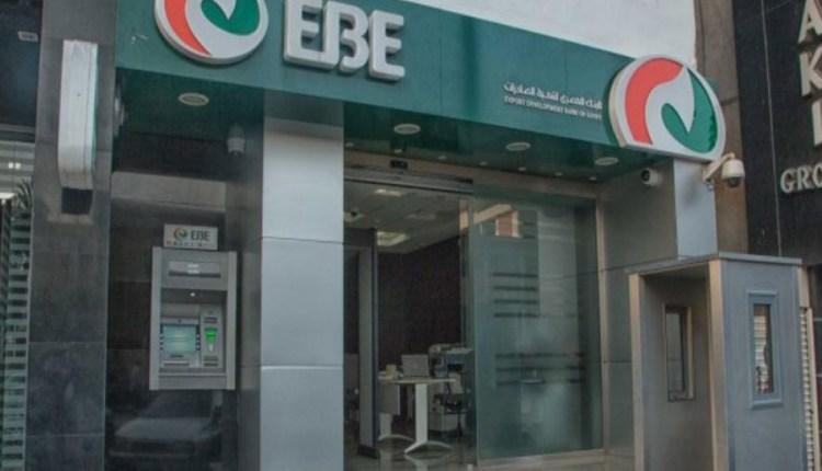 البنك المصري لتنمية الصادرات
