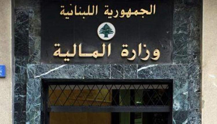 وزارة المالية اللبنانية - لبنان